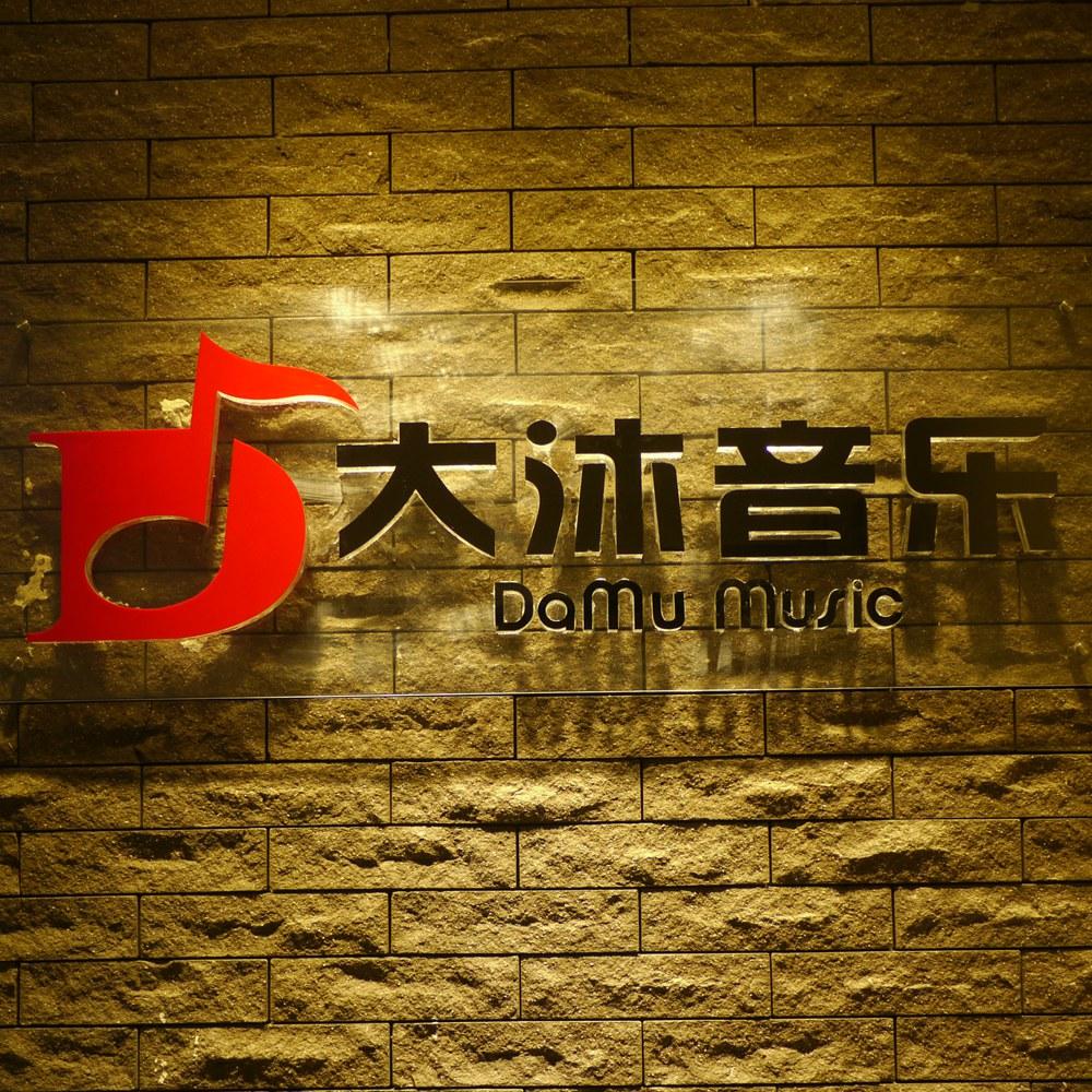 大沐音乐工作室