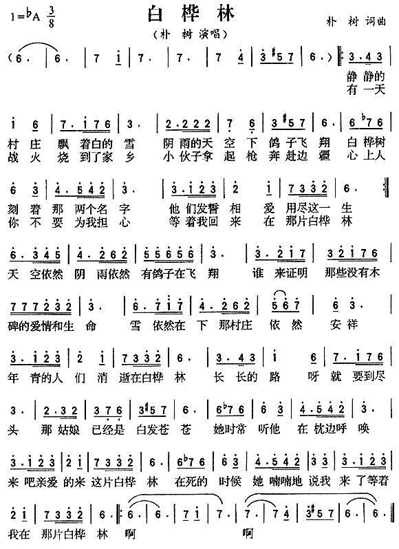 白桦林唱曲谱_手风琴白桦林曲谱