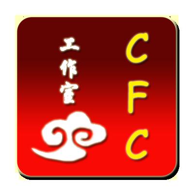 CFC工作室