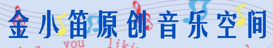 金小笛原创音乐空间