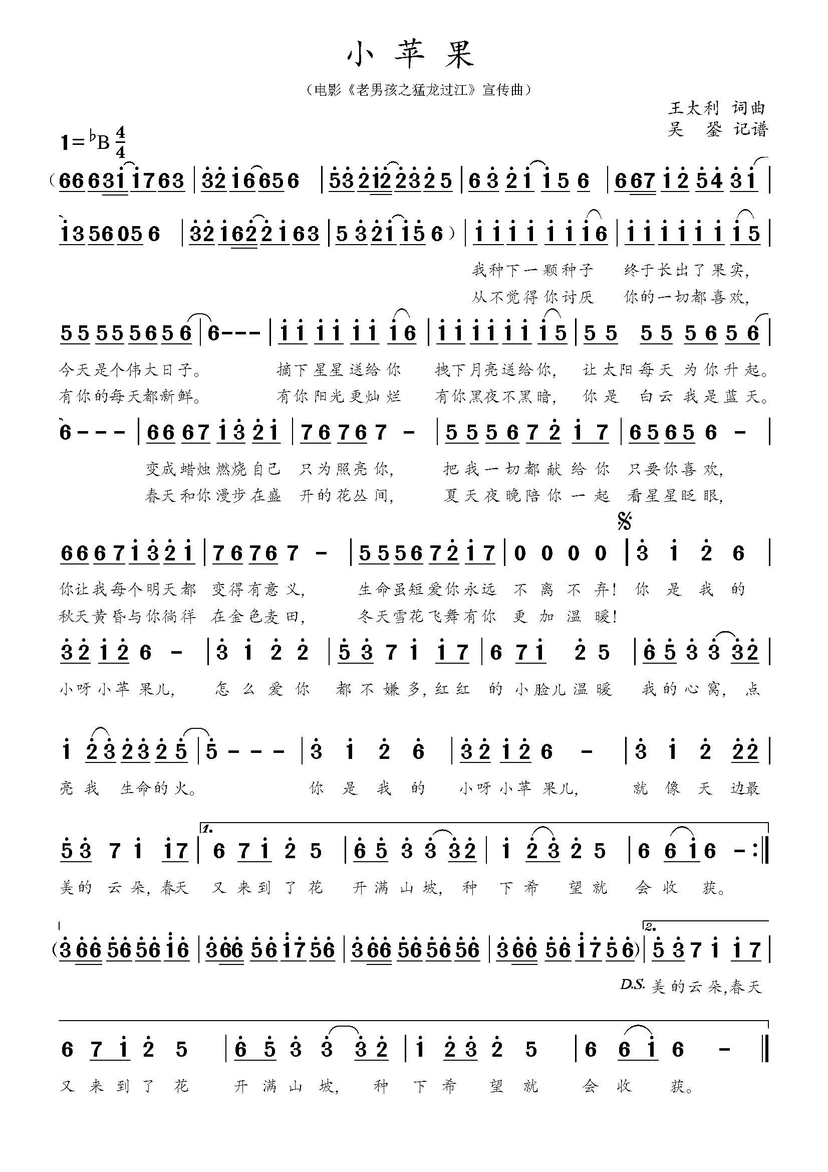 生日歌琴谱简谱电子琴