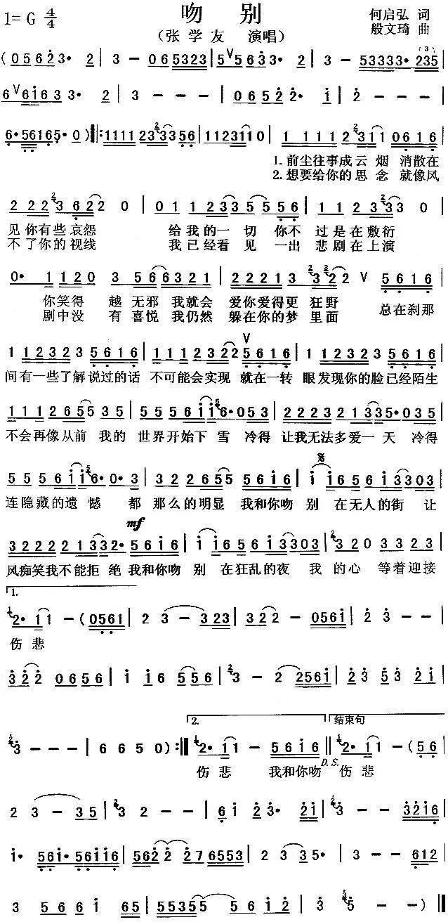 别曲谱_钢琴简单曲谱