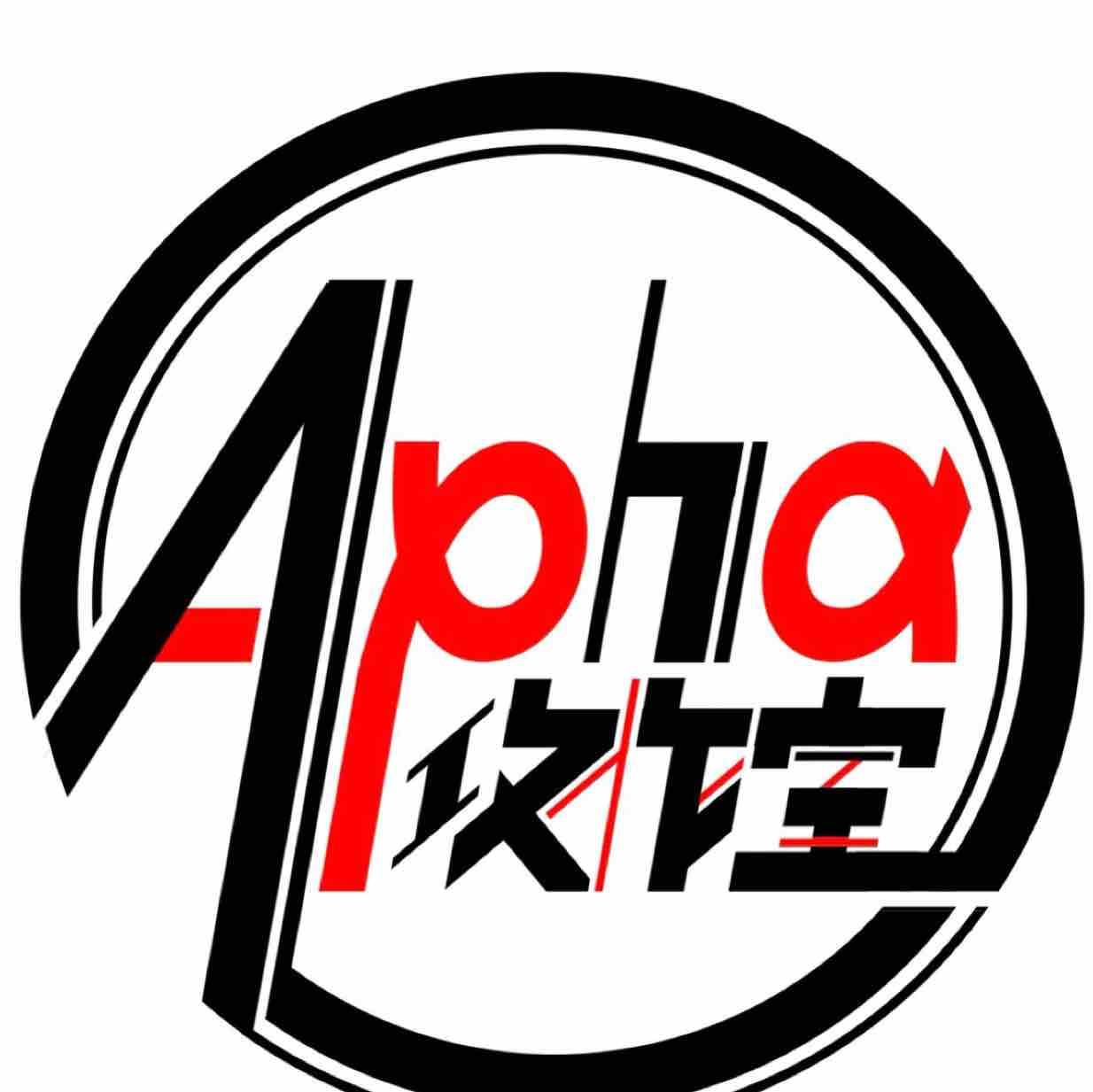 Alpha攻作室