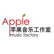 苹果音乐工作室
