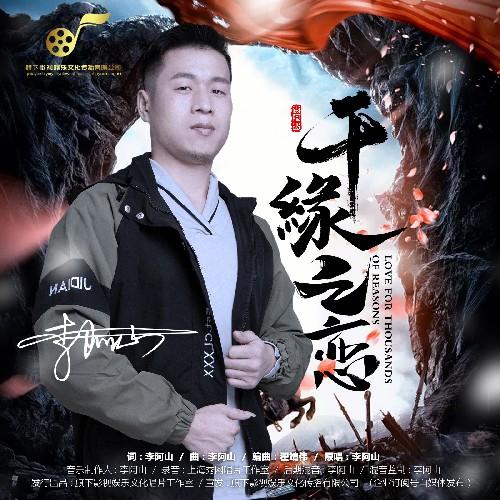 liashan李阿山
