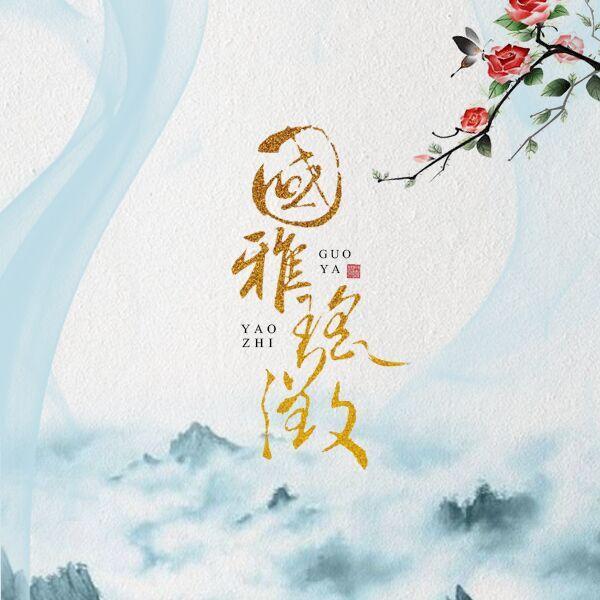 国雅·瑶徵音乐社