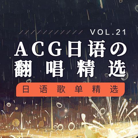 ACG日语の精选翻唱VOL.21